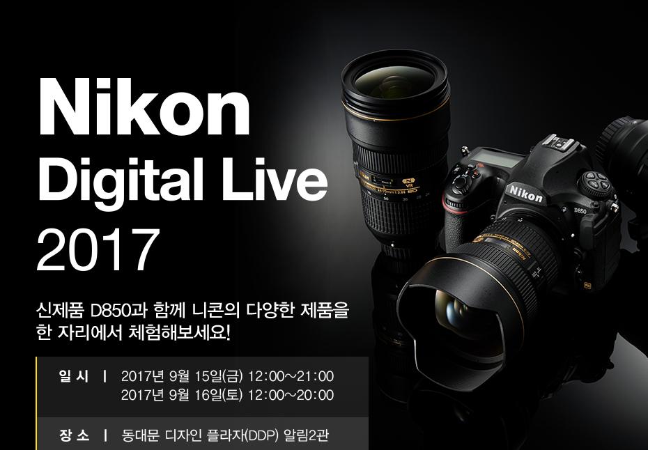 니콘 디지털 라이브 2017 장소 : 동대문 디자인 플라자(DDP) 알림 2관 일시 : 2017년 9월 15일(금) 12:00 ~ 21:00, 2017년 9월 16일(토) 12:00 ~ 20:00