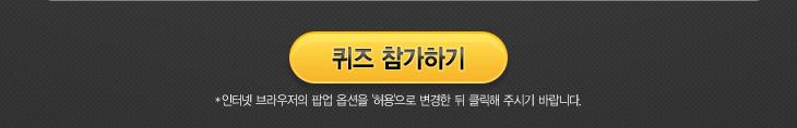 퀴즈 참가하기 버튼 (* 인터넷 브라우저의 팝업 옵션을 '허용'으로 변경한 뒤 클릭해 주시기 바랍니다.)