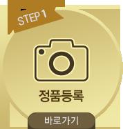 step1 정품등록