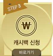 step3 캐시백신청