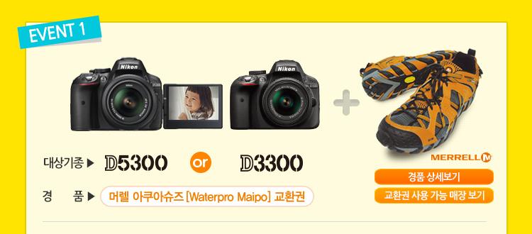 이벤트 2 : Nikon D 5300 혹은 Nikon D 3300 구매 후 정품 등록과 무상서비스 연장신청 승인 후 merrell 아쿠아 슈즈 증정