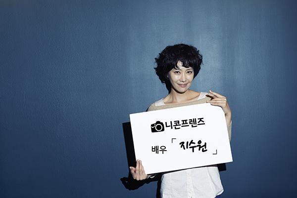 니콘프렌즈 배우 지수원 모습