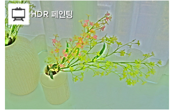 HDR 페인팅