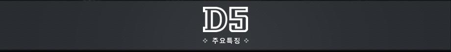 D5 주요특징