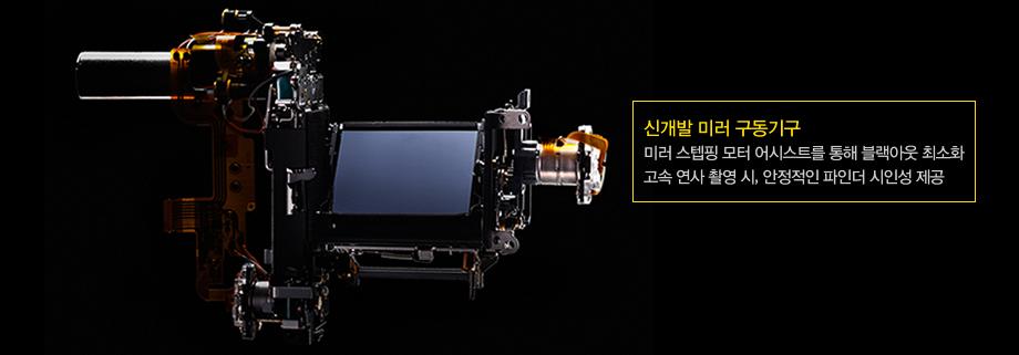 신개발 미러 구동기구:미러 스텝핑 모터 어시스트를 통해 블랙아웃 최소화 고속 연사 촬영 시, 안정적인 파인더 시인성 제공