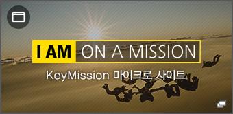 니콘 KeyMinssion 마이크로사이트