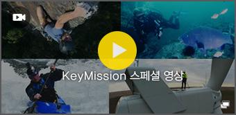 니콘 KeyMinssion 스폐셜영상