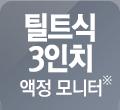 액정 모니터 3인치 틸트식※