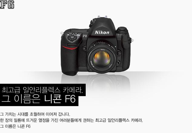 최고급 일안리플렉스 카메라. 니콘 F6