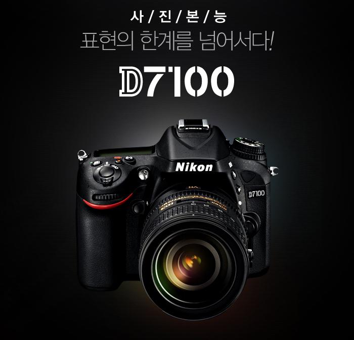 사진본능 표현의 한계를 넘어서다! d7100