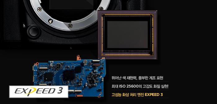 EXPEED3, 뛰어난 색 재현력, 풍부한 계조 표현 최대 iso 25600의 고감도 화질 실현! 고성능 화상 처리 엔진 expeed3