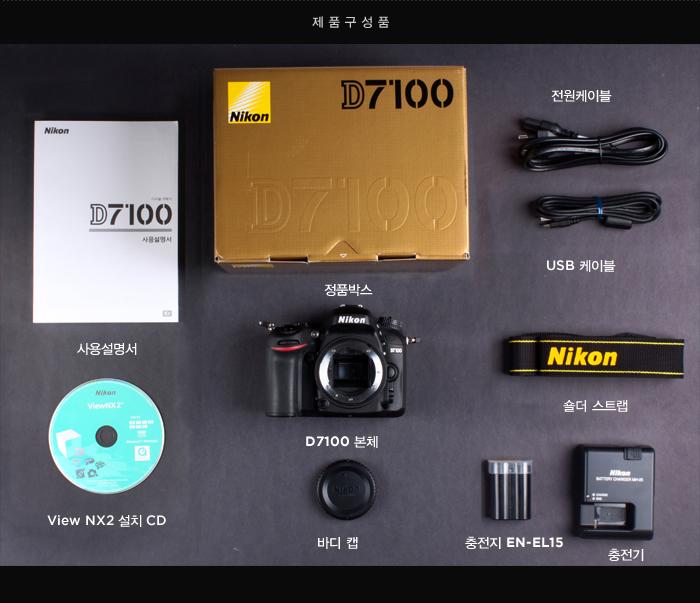 제품구성품 : 사용설명서, 정품박스, 전원케이블, usb케이블, view nx2 설치 cd, d7100본체, 숄더 스트랩, 바디캡, 충전지 en-el15, 충전기