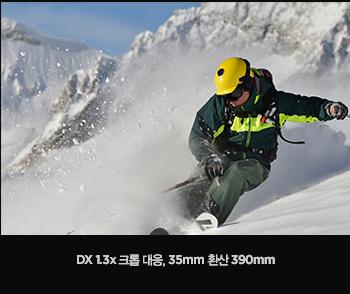 DX 포맷(1.3x크롭), 35mm환산 390mm