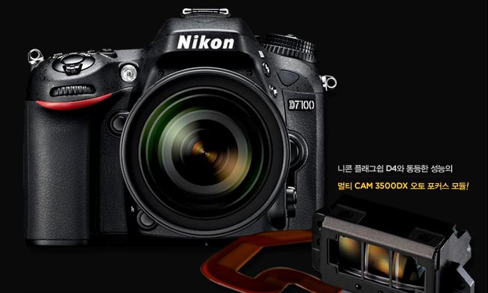 니콘 플래그쉽 d4d와 동등한 성능의 멀티 cam 3500dx 오토 포커스 모듈!