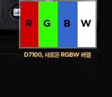 RGBW, d7100, 새로운 rgbw배열