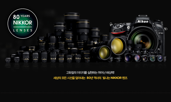 80YEARS nikkor lenses. 과화질의 이미지를 실현하는 뛰어난 해상력! 세상의 모든 시선을 담아내는 80년 역사의 빛나는 nikkor렌즈