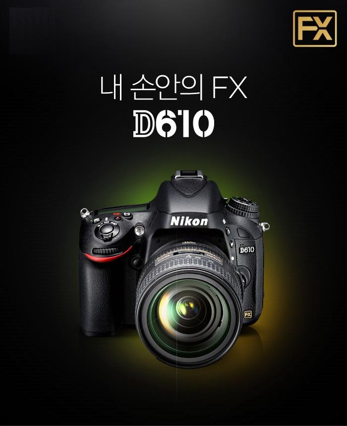 내 손안의 FX, D610