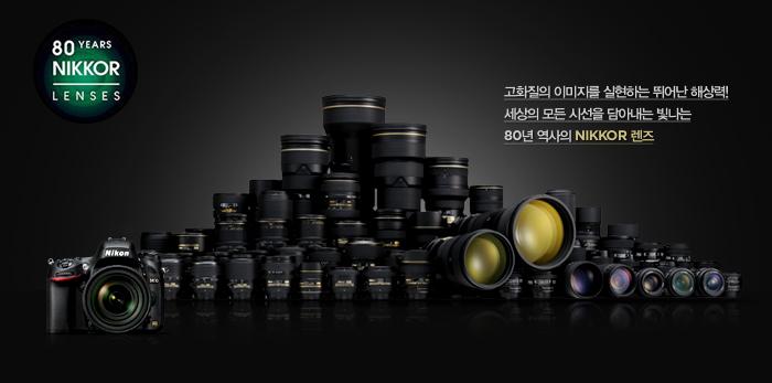 고화질의 이미지를 실현하는 뛰어난 해상력! 세상의 모든 시선을 담아내는 빛나는 80년 역사의 NIKKOR 렌즈