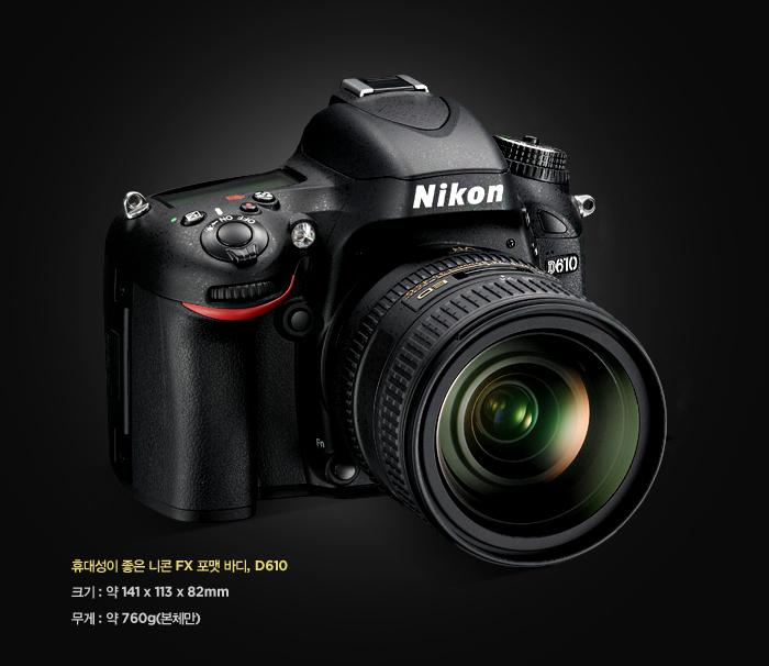 휴대성이 좋은 니콘 FX 포맷 바디 D610 / 크기 : 약 141 x 113 x 82mm / 무게 : 약 760g(본체만)