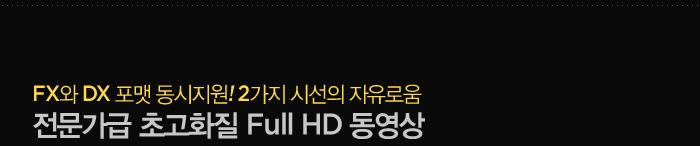 FX와 DX 포맷 동시지원! 2가지 시선의 자유로움 / 전문가급 초고화질 Full HD 동영상