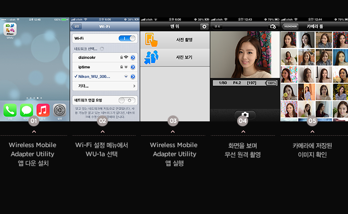 1)Wireless Mobile Adapter Utility 앱 다운 설치 2)D5300 카메라 메뉴에서 Wi-Fi 기능 설정 3)Wireless Mobile Adapter Utility 앱 실행 4)스마트폰 화면을 확인하며 무선 원격 촬영 5)카메라에 저장된 이미지 확인 및 무선 전송