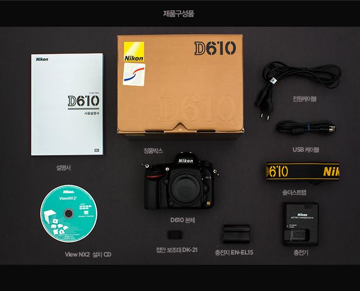 제품구성품 : D610본체, 정품박스, 설명서, View NX2 설치 CD, 접안보조대DK-21, 충전지EN-EL15, 충전기, 숄더스트랩,USB케이블, 전원케이블