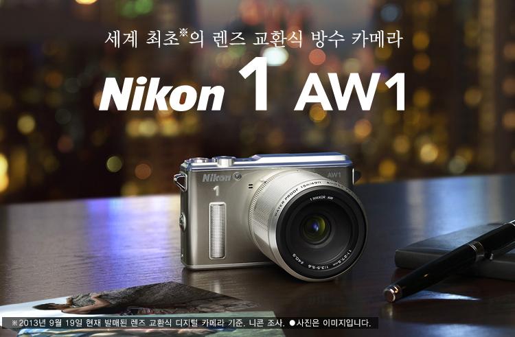 세계최초(2013년 8월 20일 현재 발매된 렌즈 교환식 디지털 카메라 기준. 니콘 조사 ●사진은 이미지입니다.) 의 렌즈 교환식 방수 카메라 Nikon 1 AW1