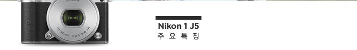 Nikon1 J5 주요특징