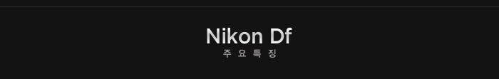 Nikon Df 주요특징