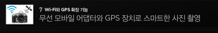 7)Wi-Fi와 GPS 확장 기능 / 무선 모바일 어댑터와 GPS 장치로 스마트한 사진 촬영
