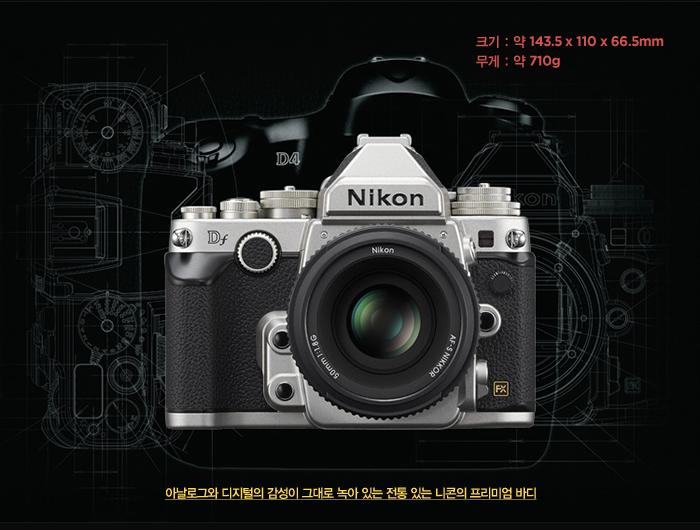 아날로그와 디지털의 감성이 그대로 녹아 있는 전통 있는 니콘의 프리미엄 바디 /크기 : 약 143.5 x 110 x 66.5mm, 무게 : 약 710g
