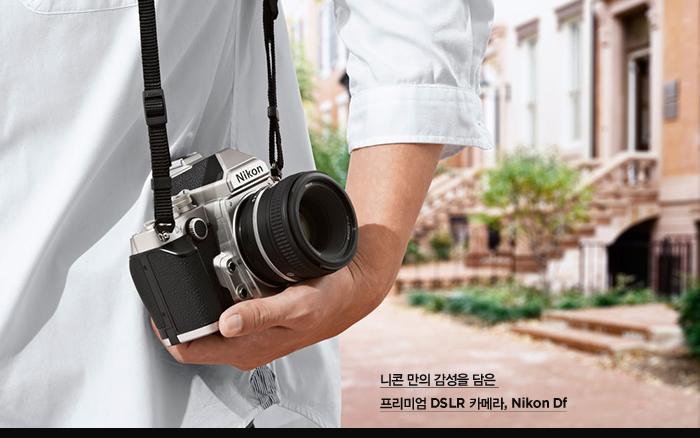 니콘 만의 감성을 담은 프리미엄 DSLR 카메라, Nikon Df