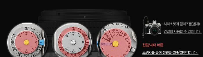 전원/셔터 버튼스위치를 돌려 전원을 ON/OFF 합니다. 셔터소켓에 릴리즈를(별매) 연결해 사용할 수 있습니다.