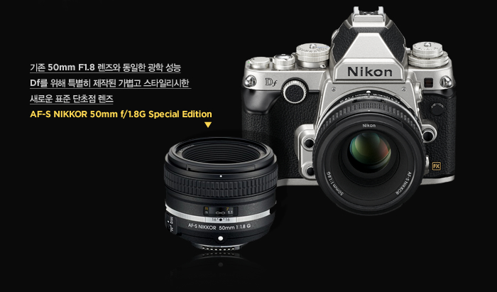 기존 50mm F1.8 렌즈와 동일한 광학 성능, Df를 위해 특별히 제작된 가볍고 스타일리시한 새로운 표준 단초점 렌즈 AF-S NIKKOR 50mm f/1.8G Special Edition