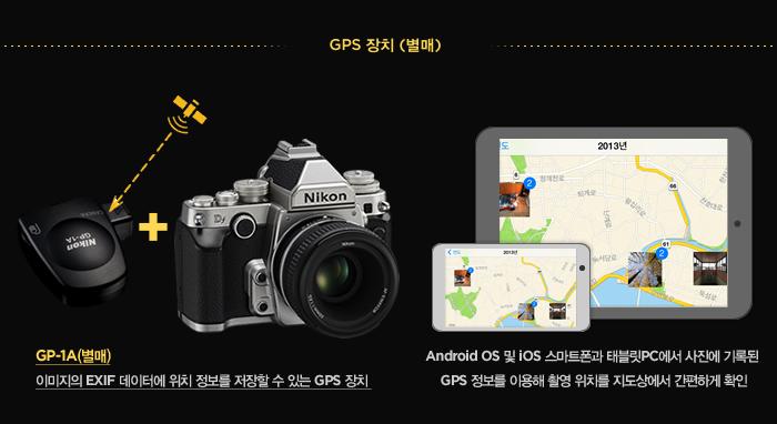 GP-1A(별매) : 이미지의 EXIF 데이터에 위치 정보를 저장할 수 있는 GPS 장치 / Android OS 및 iOS 스마트폰과 태블릿PC에서 사진에 기록된 GPS 정보를 이용해 촬영 위치를 지도상에서 간편하게 확인