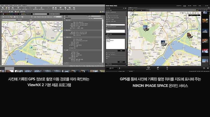 사진에 기록된 GPS 정보로 촬영 이동 경로를 따라 확인하는 ViewNX 2 기본 제공 프로그램 / GPS를 통해 사진에 기록된 촬영 위치를 지도에 표시해 주는 NIKON IMAGE SPACE 온라인 서비스
