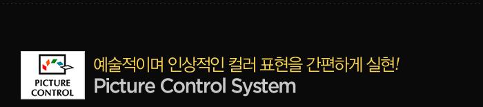 예술적이며 인상적인 컬러 표현을 간편하게 실현! / Picture Control System