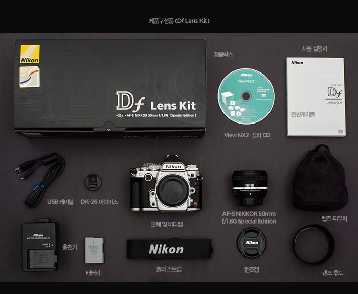 제품구성품 : Df본체, 정품박스,사용 설명서, View NX2 설치 CD, 접안보조대DK-26, 충전지, 충전기, 숄더스트랩,USB케이블, 렌즈 후드, AF-S Nikkor 50mm f/1.8G Special Edition, 렌즈 파우치
