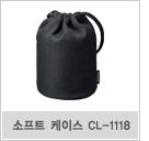 소프트 케이스 CL-1018