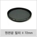 원평광 필터 Ⅱ 72mm