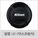앞캡 LC-72(스프링식)