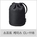 소프트 케이스 CL-1118