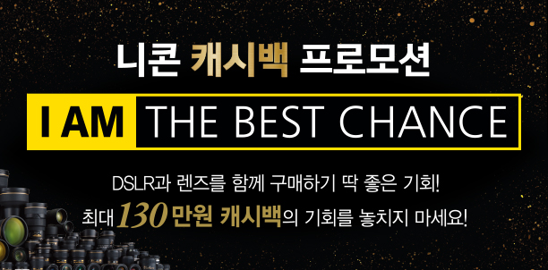 I AM THE BEST CHANCE 캐시백