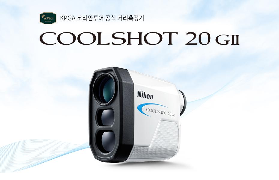 COOLSHOT 20 GII 제품 이미지