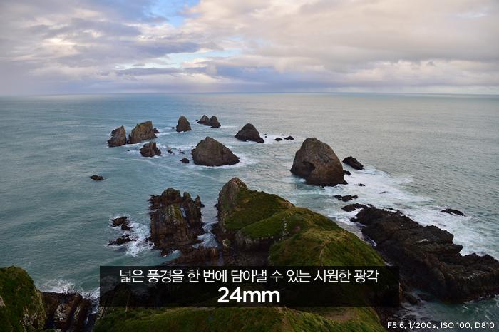 넓은 풍경을 한 번에 담아낼 수 있는 시원한 광각 24mm F5.6 1/200s ISO 100 D810