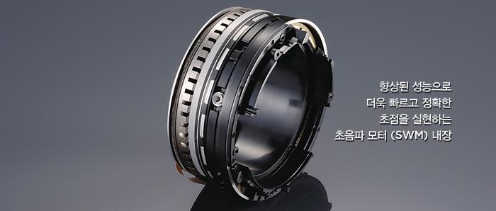 향상된 성능으로 더욱 빠르고 정확한 초점을 실현하는 초음파 모터 (SWM) 내장