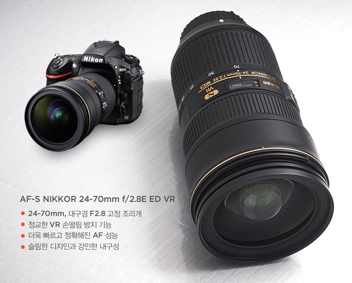 AF-S NIKKOR 24-70mm f/2.8E ED VR/ 24-70mm 대구경 F2.8 고정 조리개 정교한 VR 손떨림 방지 기능 더욱 빠르고 정확해진 AF 성능 슬림한 디자인과 강인한 내구성