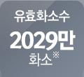 유효화소수 2029만 화소※