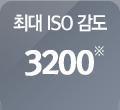 최고 ISO 감도 ISO 3200※