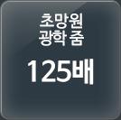 광학줌 125배